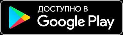 Google Play Button ru